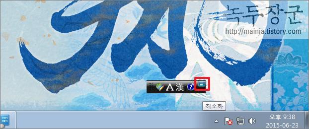 윈도우7 작업표시줄 입력도구 모음 사라지도록 설정하기