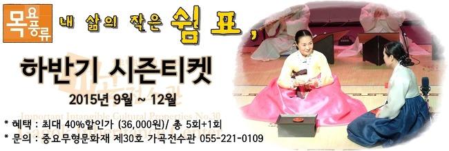 [공연] 목요풍류 하반기 시즌티켓 오픈!!