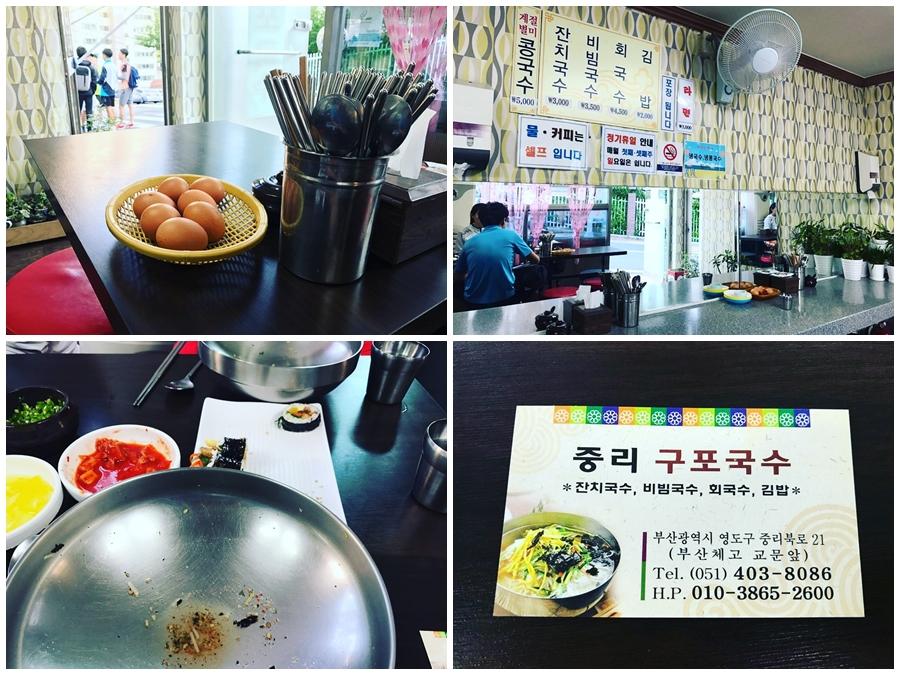 부산영도국수맛집