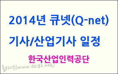 2014년 큐넷 기사/산업기사 시험 일정 - 한국산업인력공단