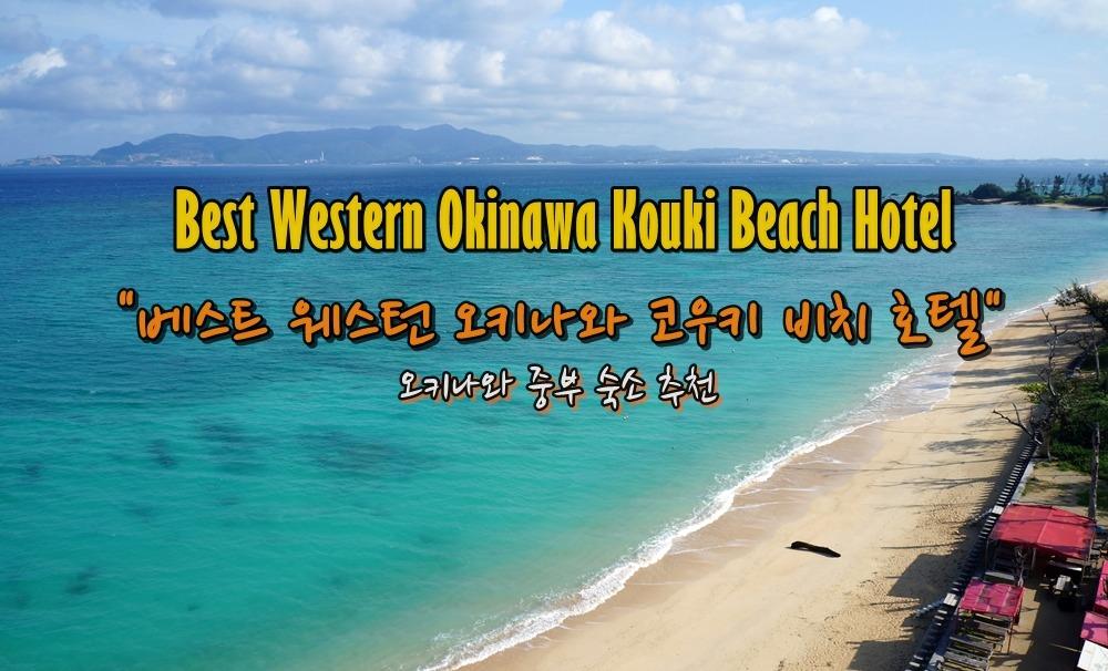 오키나와 여행 _ 베스트 웨스턴 오키나와 코우키 비치 호텔 (오키나와 중부 숙소 추천) Best Western Okinawa Kouki Beach Hotel