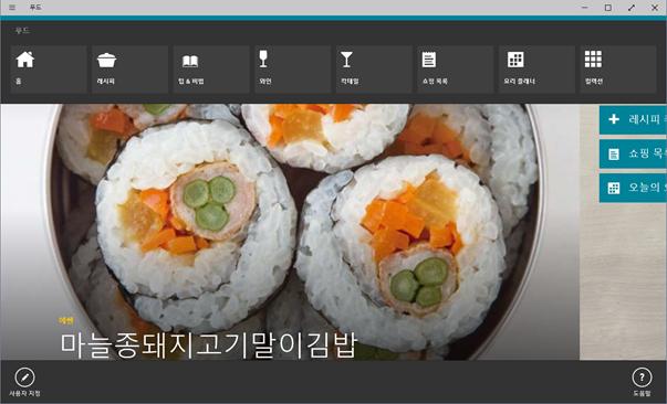 9926_win10_food_health_016