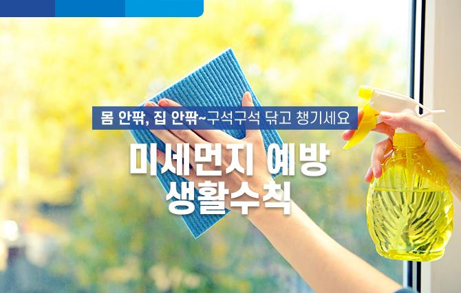 [머니in라이프] 미세먼지 예방 생활수칙