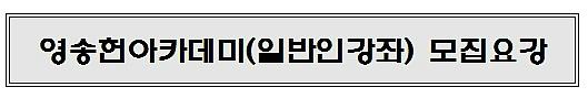[모집공고]2016 영송헌아카데미(일반인강좌) 하반기 모집요강