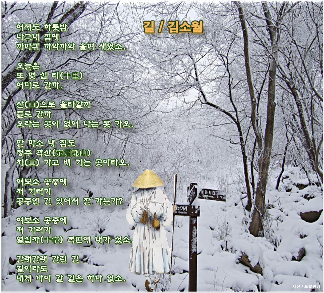 이 글은 파워포인트에서 만든 이미지입니다.  길 / 김소월