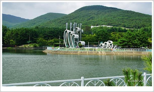 대천공원 대천호수