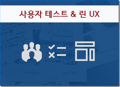 프로토타입 테스트 & 린 UX 디자인(진짜 문제 찾기) 과정 개설