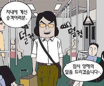 지하철_잡상인