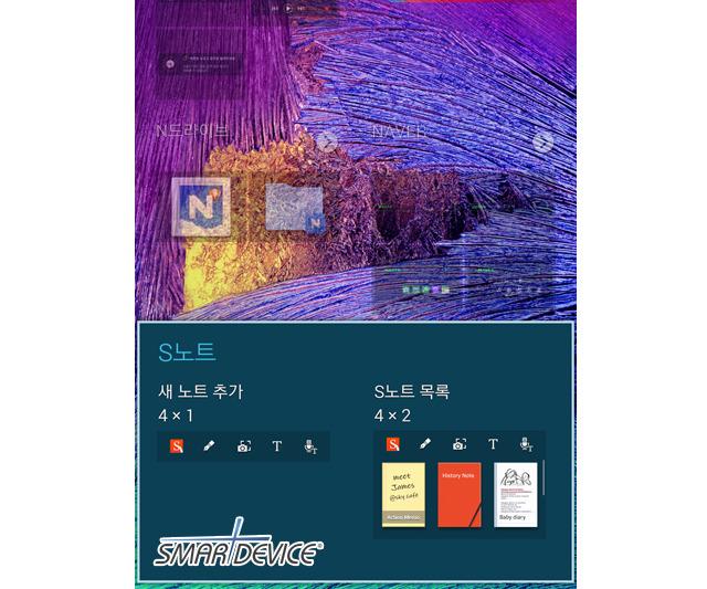 삼성, 삼성전자, 갤럭시노트4, 갤럭시노트, 노트4, 노트4 활용, 노트4 위젯, 노트4 꾸미기, 노트4 팁, 노트4 기능,