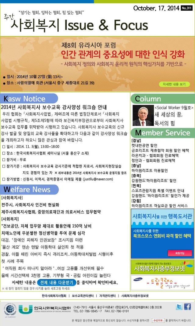포스터_[2014.10.13~2014.10.17] 사회복지 이슈&포커스 제311호 (한국사회복지사협회)