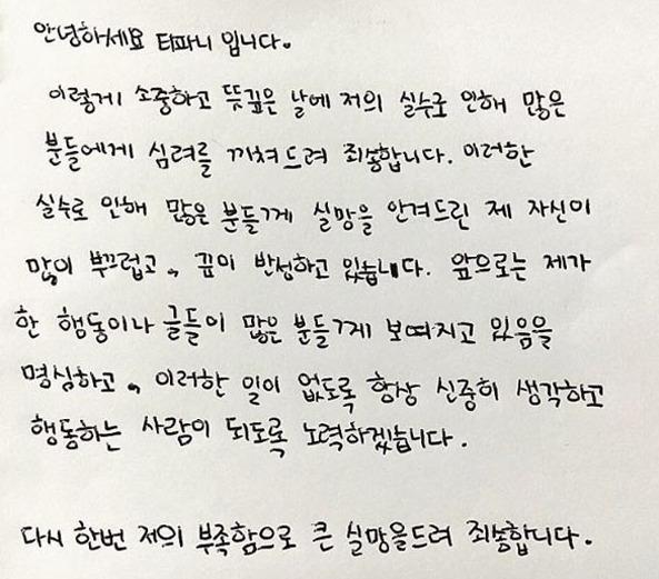 일명 만능 사과문으로 불리는 티파니 SNS 사과문