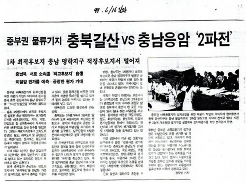 """'충남 명학리' 완전 배제 """"주민들 살았다"""""""
