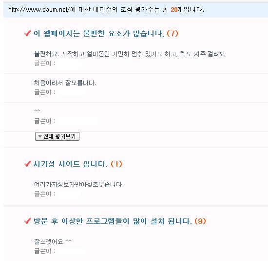 네티즌 조심 평가