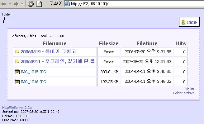 HFS 서버 접속