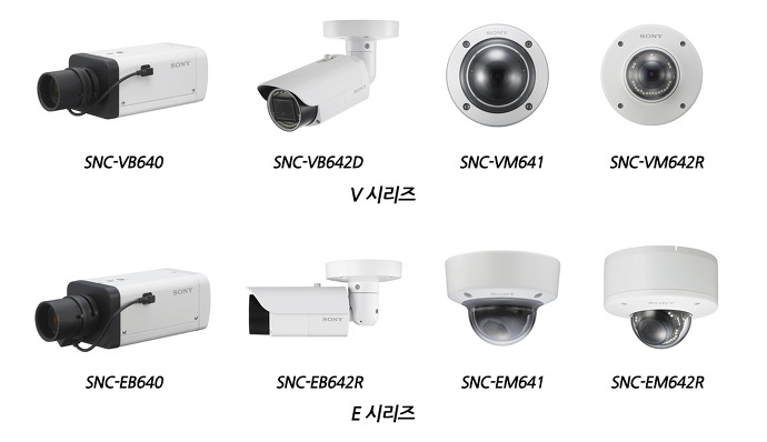 소니코리아, 엑스모어 RTM CMOS센서를 탑재한 초고감도 풀HD 보안 카메라 8종 출시
