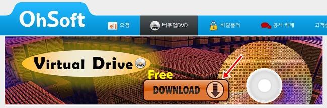 IOS 파일 실행 데몬을 대체할 무료 가상 드라이브 VirtualDVD