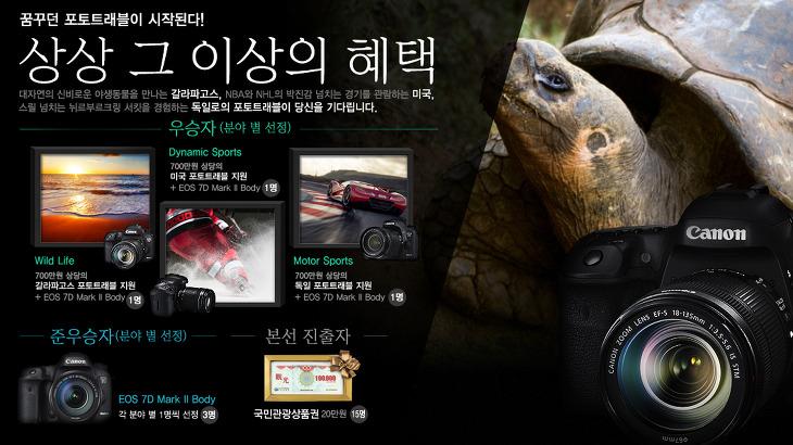 '캐논 EOS 7D Mark 2' 중급기 DSLR 추천, 사양과 이벤트