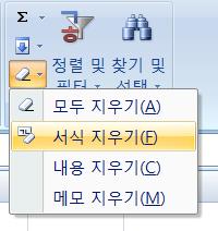 엑셀, 엑셀 2007, Excel, 엑셀강의, 엑셀강좌, 엑셀공부, 워크시트, 시트, Sheet, 셀, cell, 엑셀기초, 엑셀사이트, 스프레드시트, 서식, 서식복사, 서식지우기, 지우기, 글꼴, 붙여넣기, 붙여넣기 옵션, 원본 서식 유지, 대상 테마 사용, 주변 서식에 맞추기, 값 및 숫자 서식, 원본 열 너비 유지, 서식만, 셀 연결, 모두 지우기, 서식 지우기, 내용 지우기, 메모 지우기