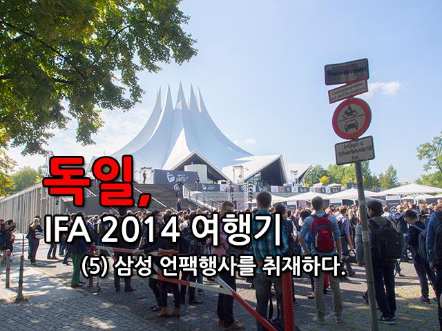 독일, IFA 2014 여행기 (5) 삼성 언팩행사를 취재하다. 타이틀