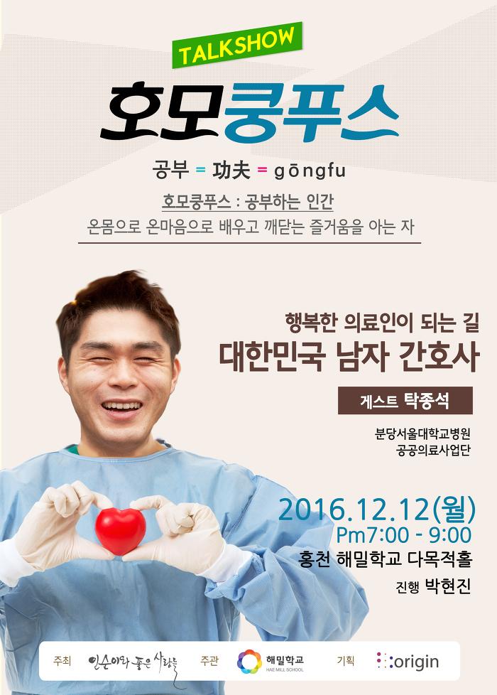 호모쿵푸스 4회 - 대한민국 남자 간호사 탁종석