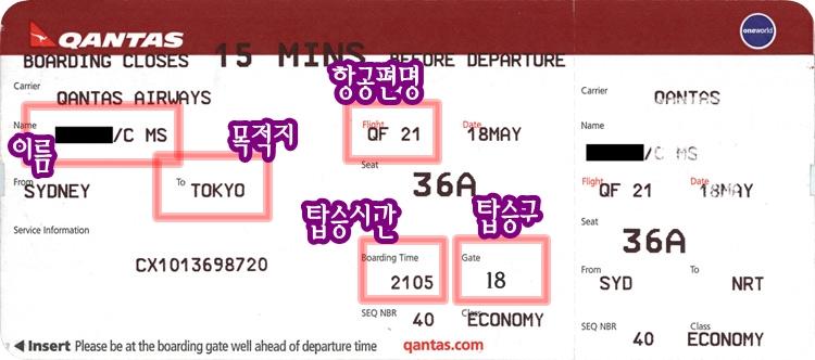 탑승권(보딩패스, Boarding Pass)에서 필히 확인해야 할 항목