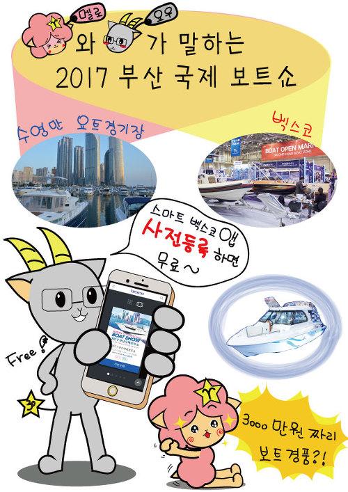 2017 부산국제보트쇼 멜로요우