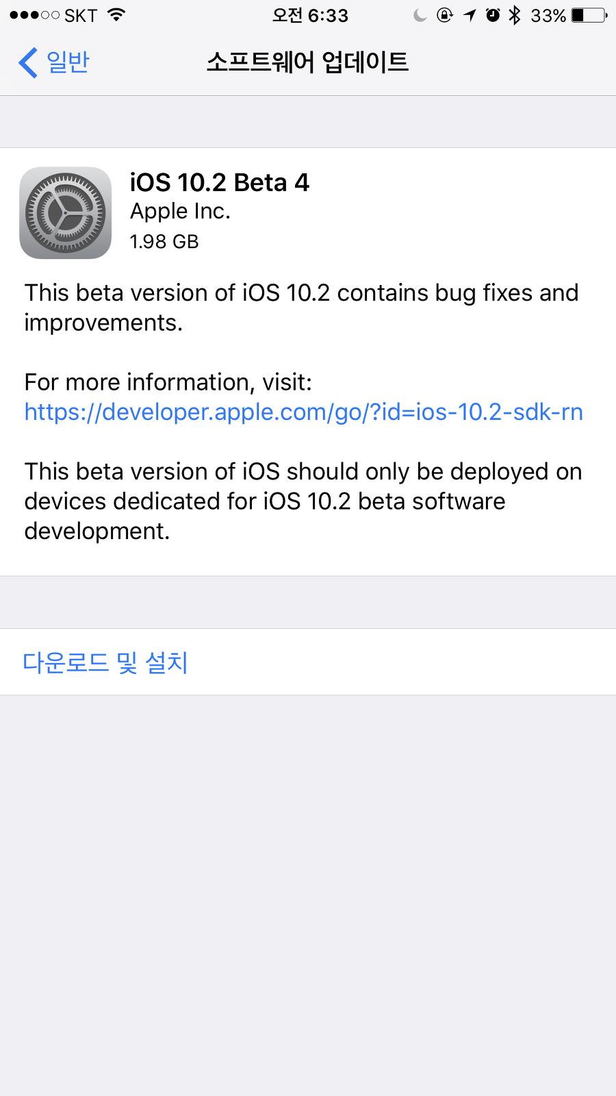 ios10.2 beta4