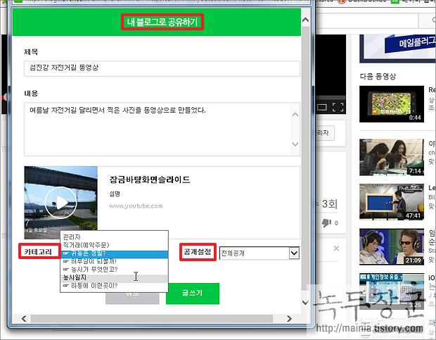 네이버 블로그 공유 아이콘, 유튜브에 네이버 블로그 공유하는 방법