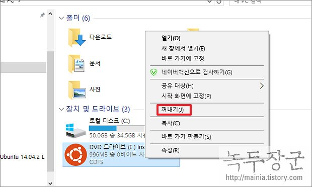 윈도우10 데몬 설치 없이 ISO 파일 가상 드라이브 사용 하는 방법