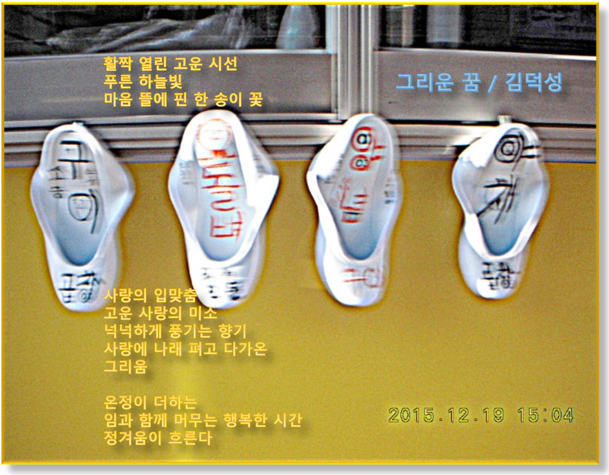 이 글은 파워포인트에서 만든 이미지입니다.  그리운 꿈 / 김덕성