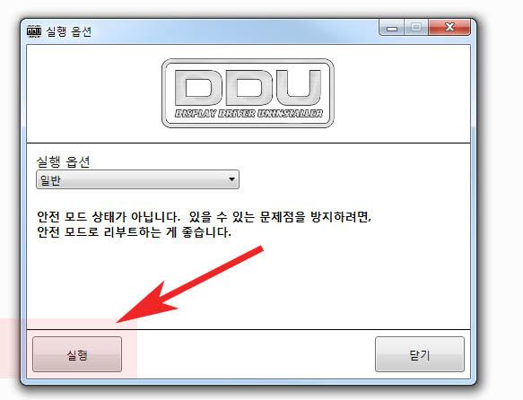 그래픽카드 드라이버 제거 삭제 DDU 프로그램 다운 사용법