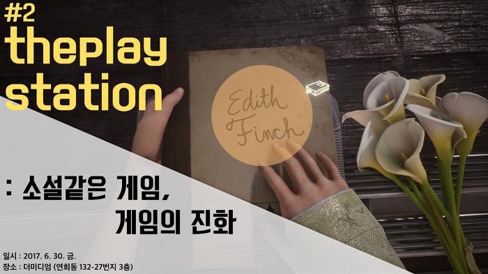 [thePlayStation] 소설같은 게임, 게임의 진화