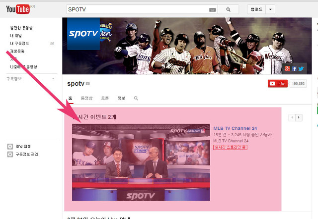 야구 류현진 추신수 경기 인터넷 중계 SPOTV 유튜브로 시청하기(모바일,해외)