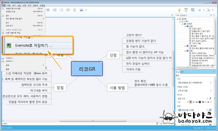 에버노트 마인드맵 연동 작성