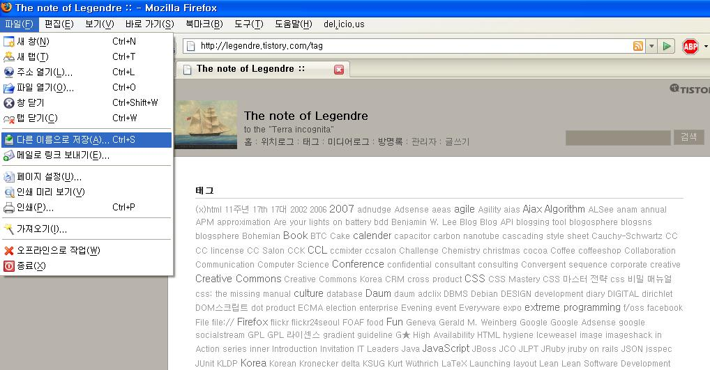 파이어폭스에서 웹페이지 저장하기