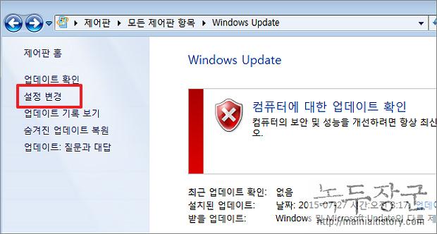 윈도우7 Windows 7 자동 업데이트 해제해서 재부팅 막기