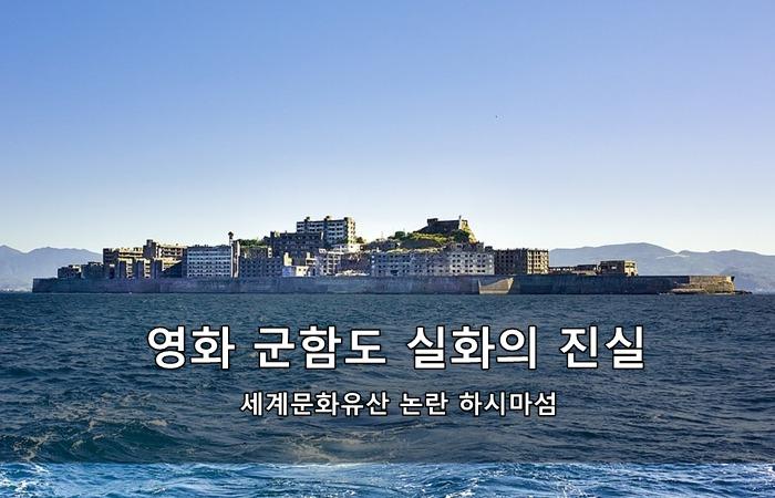 영화 군함도 실화의 진실과 생존자 - 세계문화유산 논란 하시마섬