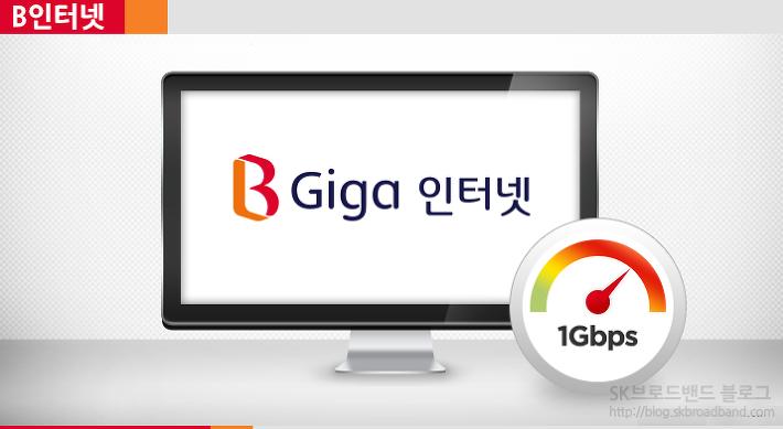 최대 1Gbps속도의 새로운 초고속 인터넷, B Giga 인터넷