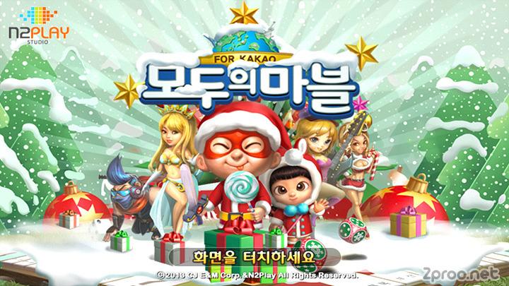 모두의 마블, 모두의 마블 쿠폰, 모두의 마블 쿠폰 생성기, 모두의 마블 쿠폰번호, 모두의 마블 크리스마스 이벤트, 모두의 마블 크리스마스 쿠폰, 크리스마스 이벤트, 크리스마스 쿠폰, 모마 크리스마스 쿠폰, 모마 크리스마스 이벤트 쿠폰, 모마 쿠폰, 모마 크리스마스 쿠폰번호, 모두의 마블 크리스마스 쿠폰번호, 모두의 마블 이벤트, 모두의 마블 골드 쿠폰, 모마 골드 쿠폰, 다이아, 골드, 넷마블 크리스마스 이벤트, 쿠폰 오류, 몬스터 길들이기, 다함께 붕붕붕, 쏴, 다함께 차차차, 쿠폰 발급 방법, 골드 이벤트, 마이턴