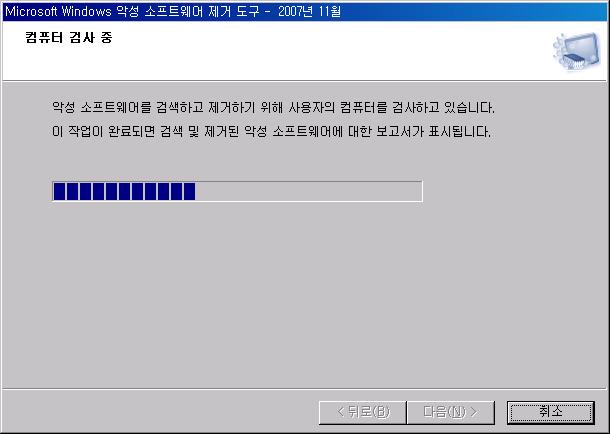 악성 소프트웨어 제거 도구 컴퓨터 검사