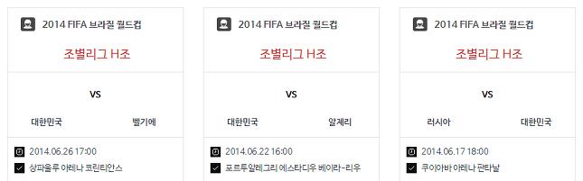 2014 브라질 월드컵 한국 현지 시간 일정표