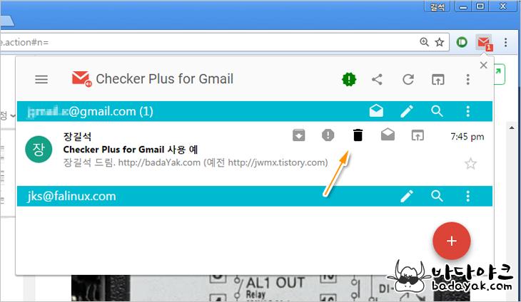 지메일(GMail)을 위한 구글 크롬 확장 프로그램 메일 체커, 예약 전송, 드랍박스