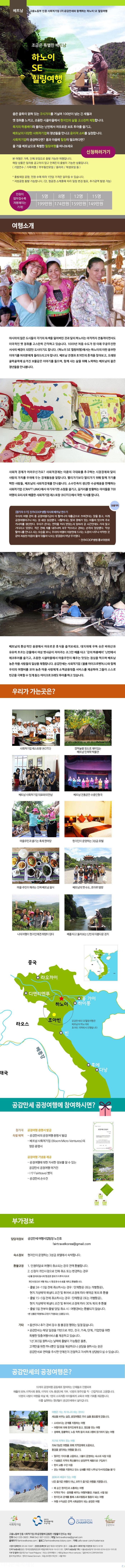 [공감만세] 베트남 하노이 힐링여행