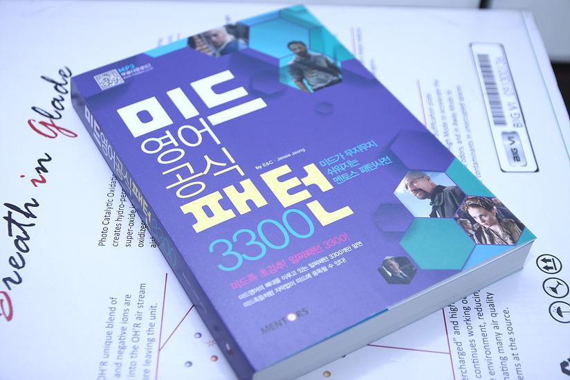 미드영어 공식패턴 3300
