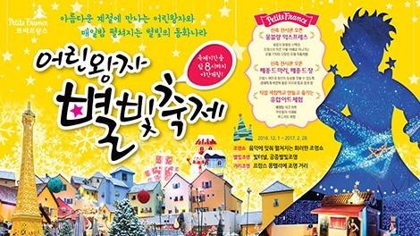쁘띠프랑스 어린왕자 별빛축제 : 아름다운 계절에 만나는 어린왕자와 매일밤 펼쳐지는 별빛의 동화나라