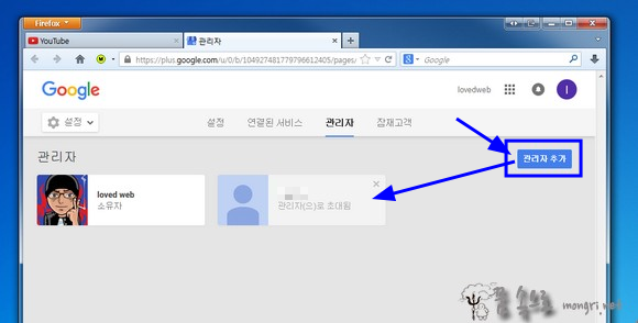 구글 플러스 페이지 관리자 추가
