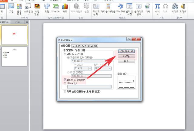 파워포인트 ppt 페이지 슬라이드 번호 넣기 삽입하는 방법