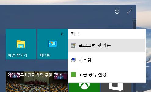 win10_start_menu_jump_lists_18