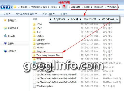 윈도우7 인터넷 임시파일 위치 찾기4