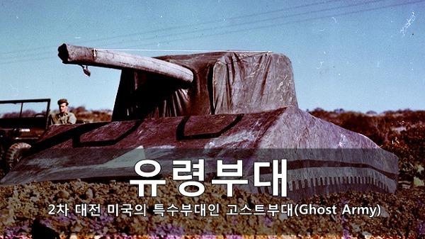 유령부대 - 2차 대전 미국의 특수부대인 고스트부대(Ghost Army)